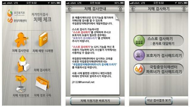 치매체크 앱 - 보건복지부 제공